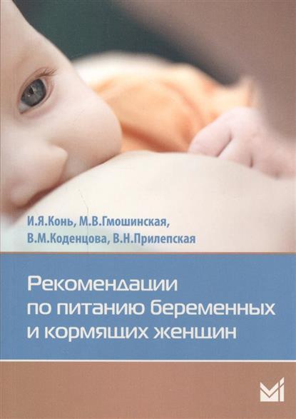 Конь И., Гмошинская М., Коденцова В., Прилепская В. Рекомендации по питанию беременных и кормящих женщин