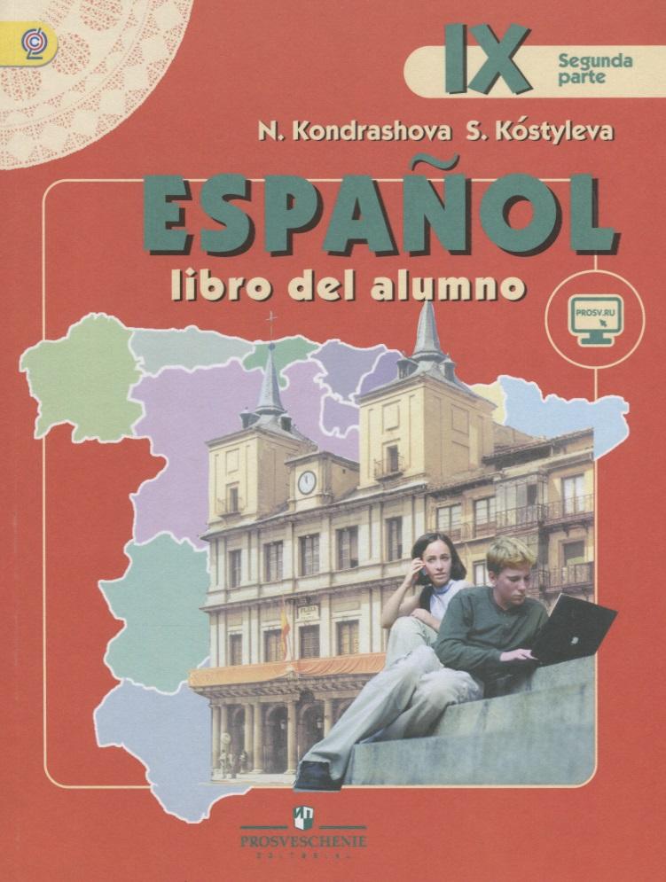 Испанский язык. IX класс. Учебник. В двух частях. Часть 2