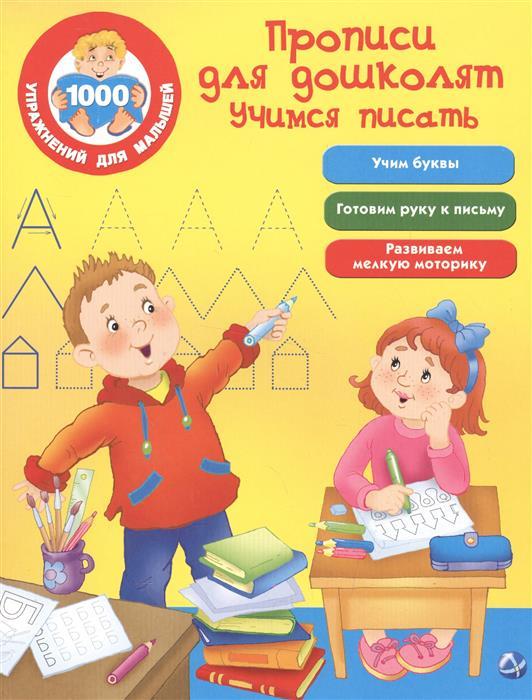Дмитриева В. (сост.) Прописи для дошколят. Учимся писать цены