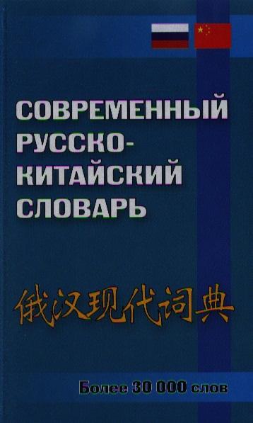 Воропаев Н. Современный русско-китайский словарь. Свыше 30 000 наиболее употребительных слов