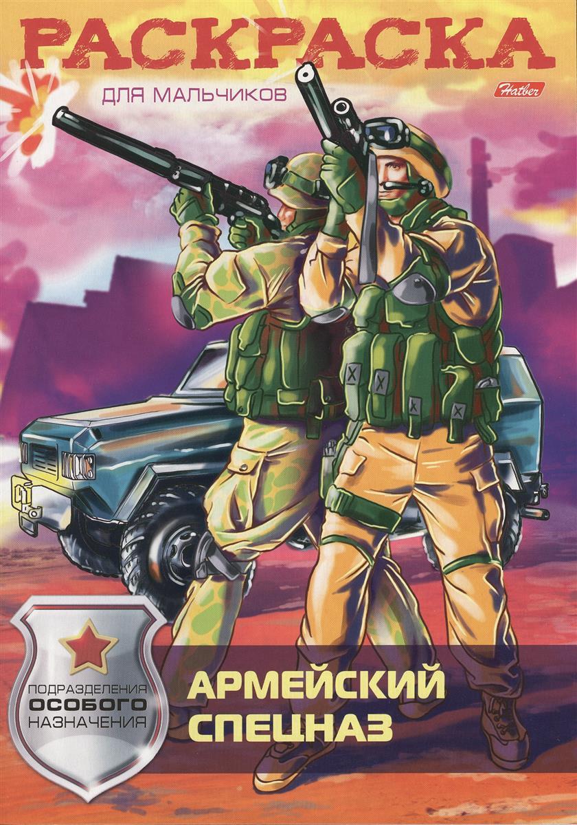 Лесников В. (худ.) Армейский спецназ