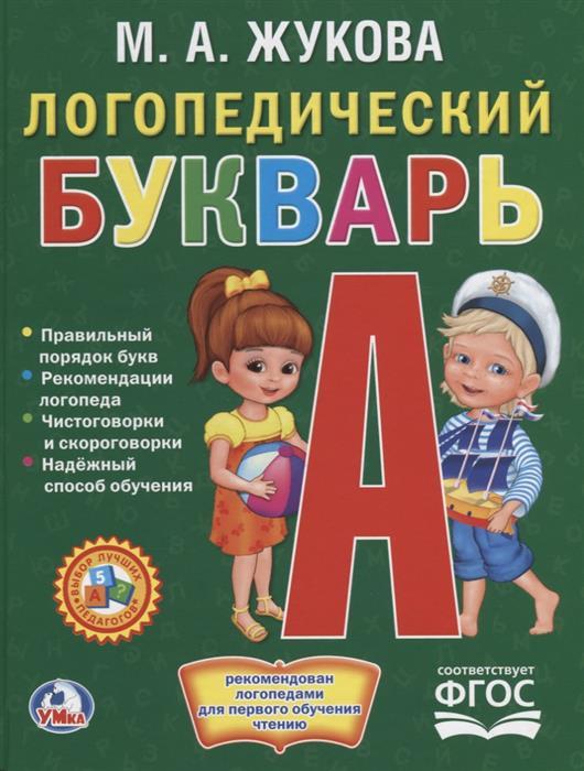 Жукова М. Логопедический букварь