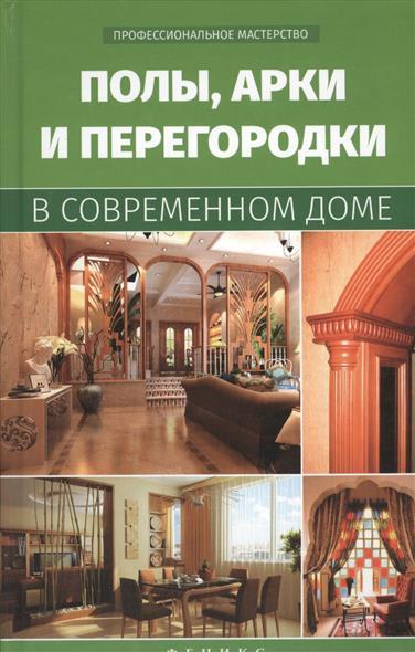 Котельников В. Полы, арки и перегородки в современном доме