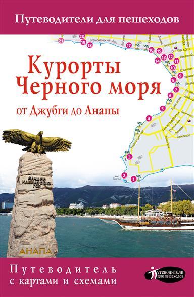 Шефер Г. Курорты Черного моря от Джубги до Анапы билет на автобус до анапы из волгограда