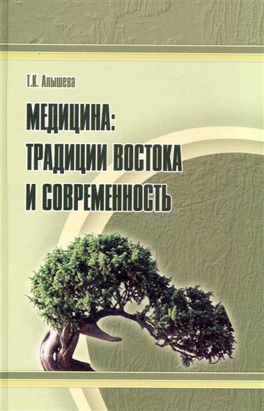 Медицина традиции Востока и современность