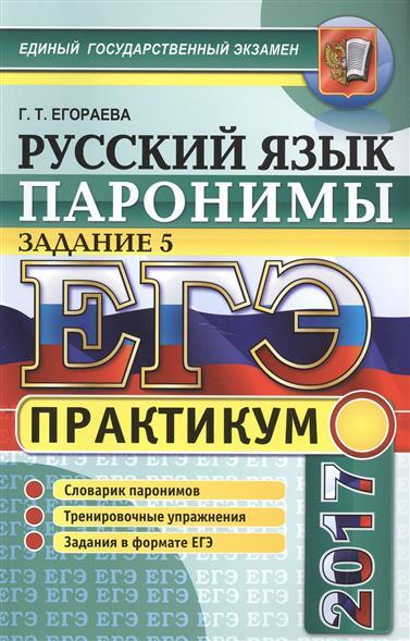ЕГЭ 2017. Паронимы. Задание 5. Практикум по русскому языку