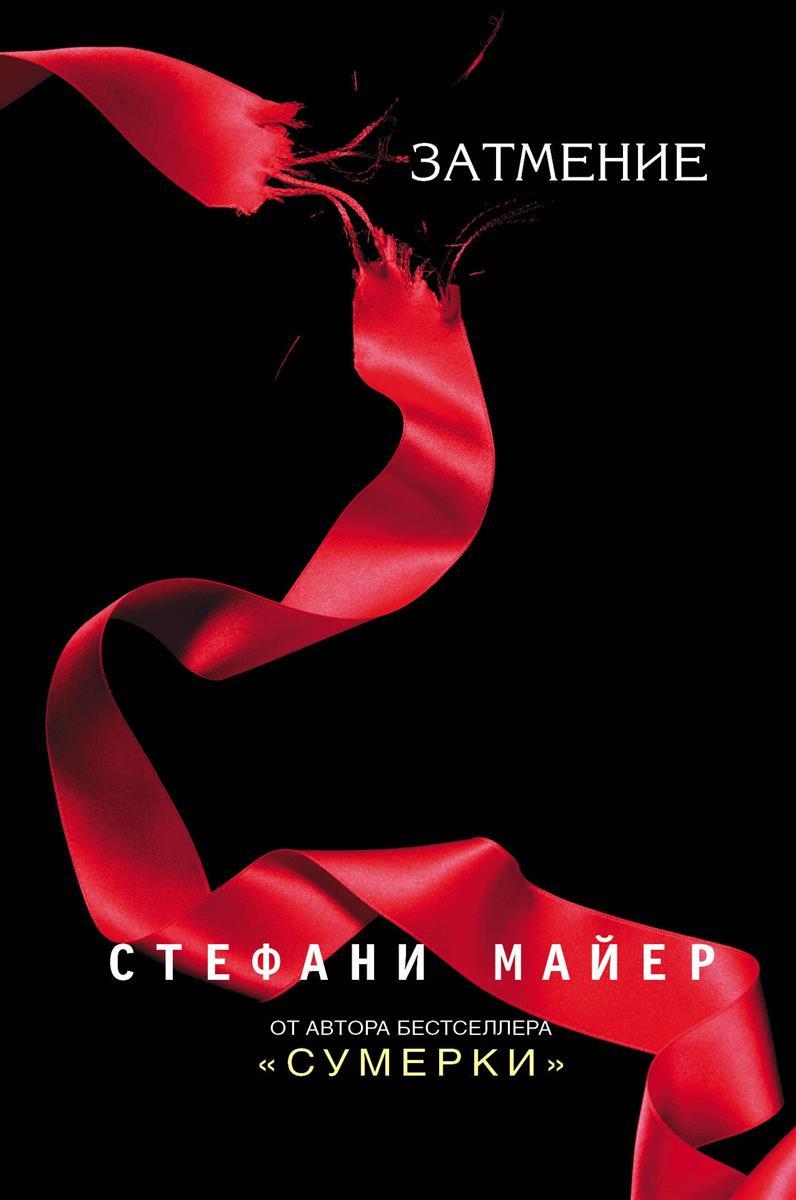 Майер С. Затмение ISBN: 9785171064389 аудиокниги издательство аст аудиокнига майер затмение
