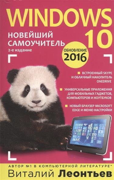 Леонтьев В. Windows 10. Новейший самоучитель. Обновление 2016 леонтьев в новейший самоучитель windows 8 самые полезные программы издание второе исправленное и дополненное