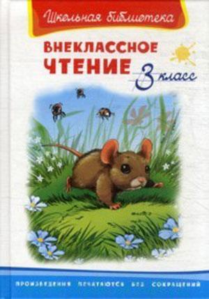 Есаулов И. (худ.) Внеклассное чтение 3 кл. есаулов м потерявшие солнце
