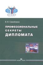 Профессиональные секреты дипломата. Учебное пособие для вузов