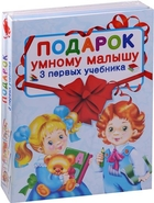 Подарок умному малышу. 3 первых учебника (комплект из 3 книг)