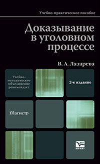 Доказывание в уголовном процессе Учебно-практич. пос.