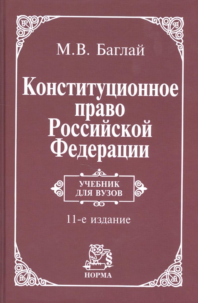 Конституционное право РФ Баглай