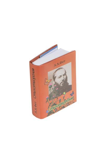Фет А. А.А. Фет. Стихотворения (миниатюрное издание)