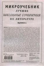 Микроучебник Луч. шк. соч. по литературе Вып.4
