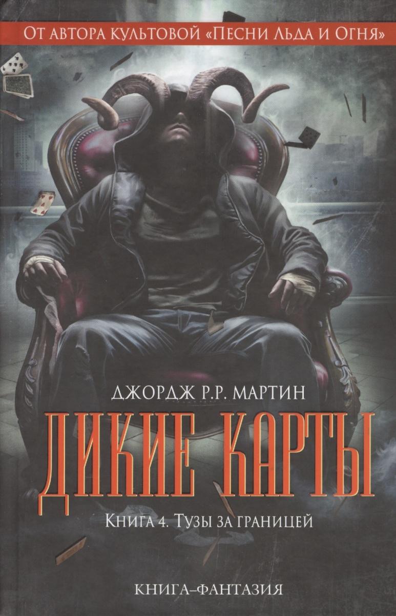Мартин Дж. Дикие карты. Книга 4. Тузы за границей