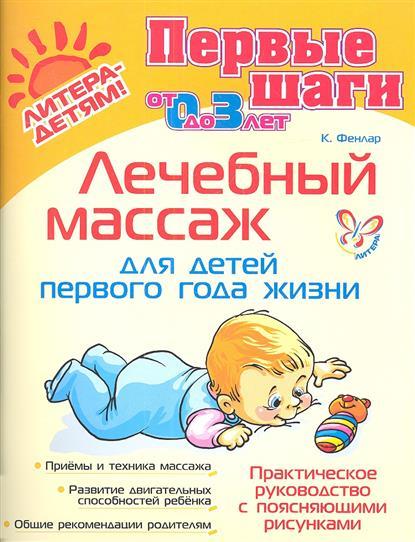 Лечебный массаж для детей первого года жизни. От 0 до 3 лет