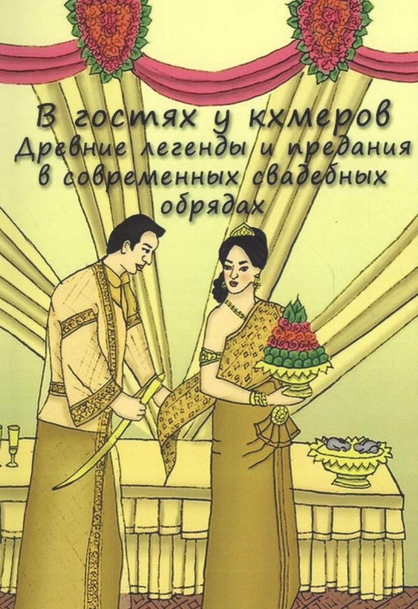 В гостях у кхемеров: Древние легенды в современных свадебных обрядах