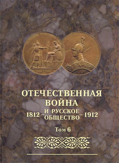 Отечественная война и русское общество 1812-1912. Том 6. Юбилейное издание