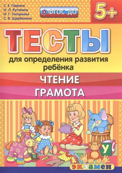 Гаврина С., Кутявина Н., Топоркова И., Щербинина С. Тесты для определения развития ребенка. Чтение. Грамота (5+)