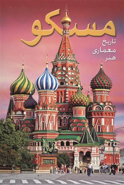 Альбом Москва (на фарси) москва домашний альбом