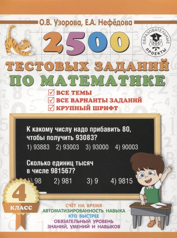 Узорова О. 2500 тестовых заданий по математике. 4 класс. Все темы. Все варианты заданий. Крупный шрифт