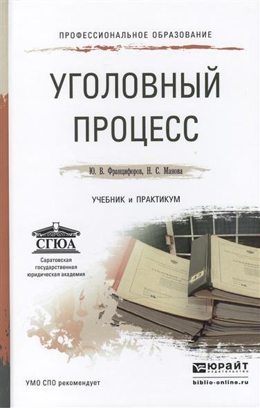 Францифоров Ю., Манова Н. Уголовный процесс: Учебник и практикум для СПО манова н уголовный процесс