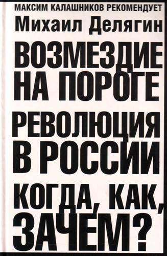Возмездие на пороге Революция в России Когда как зачем