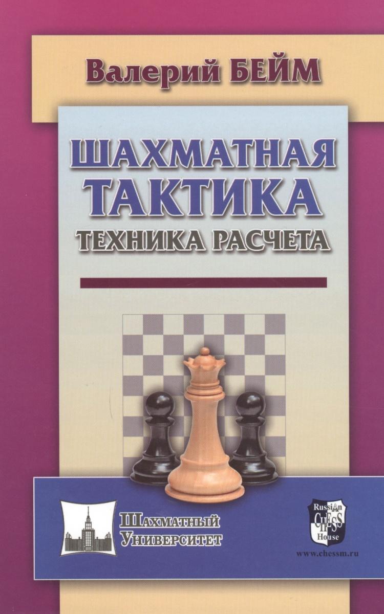 Бейм В. Шахматная тактика. Техника расчета
