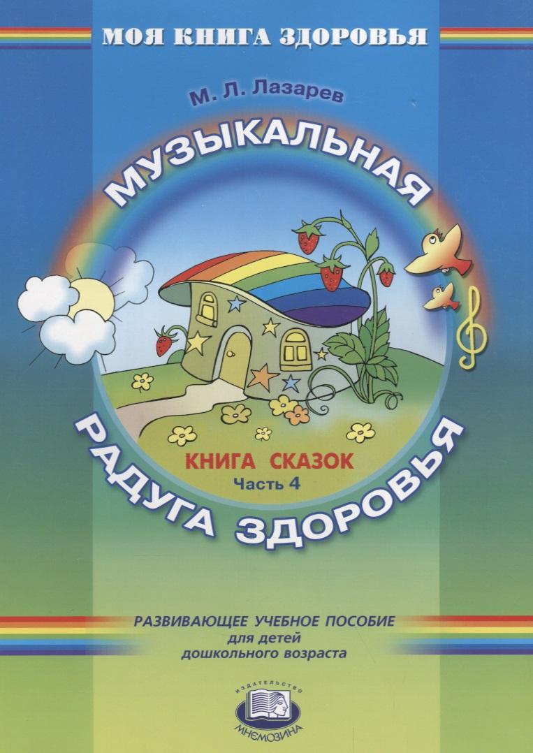Лазарев М. Музыкальная радуга здоровья. Книга сказок. Часть 4