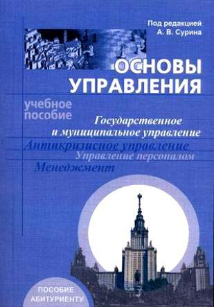 Основы управления Гос. и муницип. управление…