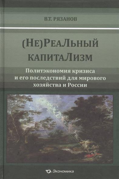 (Не)Реальный капитализм. Политэкономия кризиса и его последствия для мирового хозяйства и России