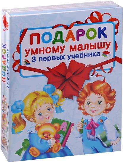 Шалаева Г., Гаврина С., Кутявина Н. и др. Подарок умному малышу. 3 первых учебника (комплект из 3 книг)