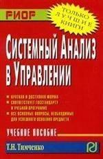 Тимченко Т. Системный анализ в управлении