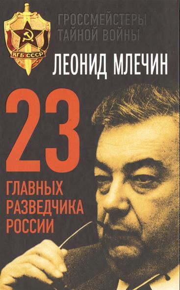 Млечин Л. 23 главных разведчика России