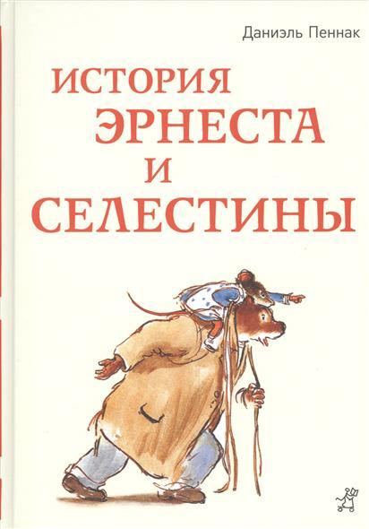 Пеннак Д. История Эрнеста и Селестины