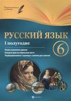 Русский язык. 6 класс. I полугодие. Планы-конспекты уроков
