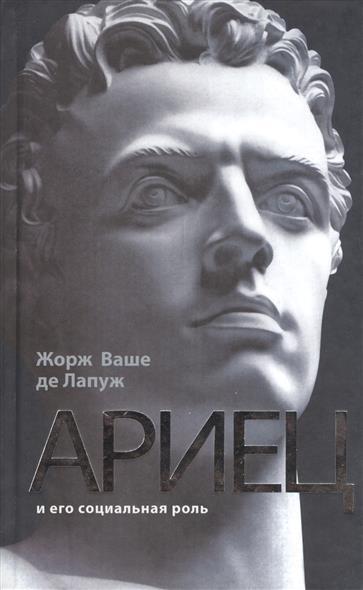 Лапуж Ж. Ариец и его социальная роль