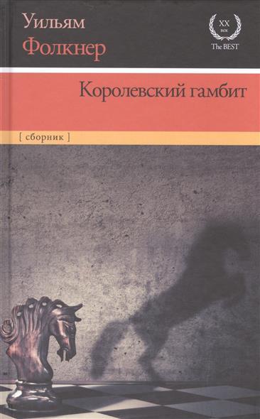 Фолкнер У. Королевский гамбит калиниченко н м королевский гамбит
