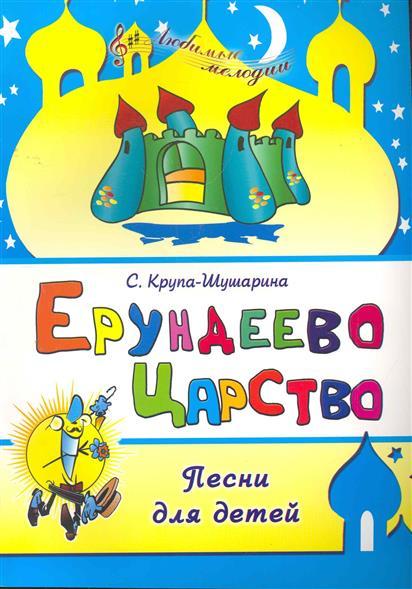 Ерундеево царство Песни для детей