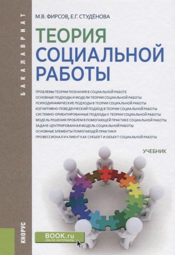 Фирсов М., Студёнова Е. Теория социальной работ. Учебник айгнер м комбинаторная теория