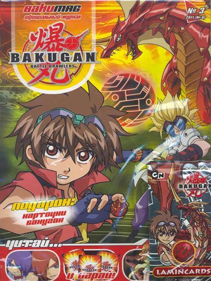 Журнал Bakugan №3