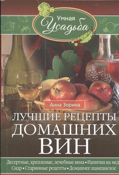 Лучшие рецепты домашних вин. Десертные, крепленые, лечебные вина. Напитки на меду. Сидр. Старинные рецепты. Домашнее шампанское