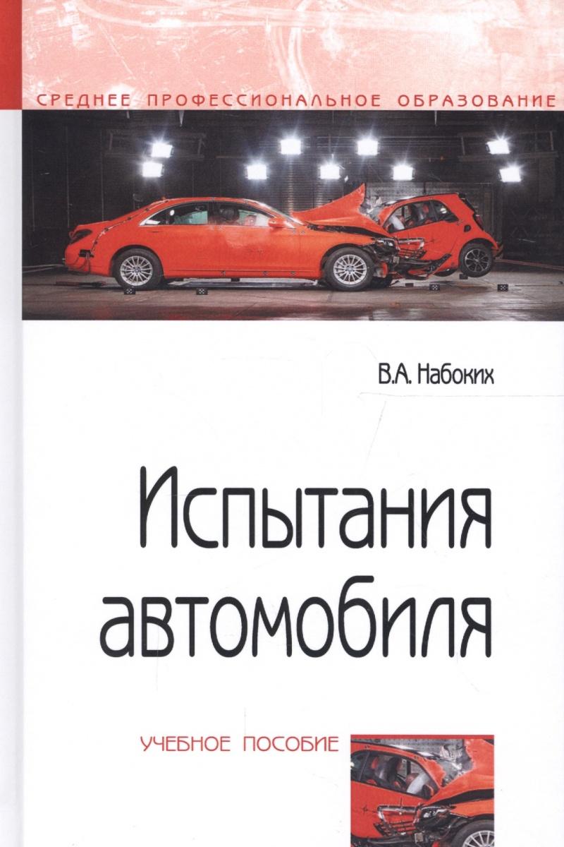 Набоких В. Испытания автомобиля. Учебное пособие