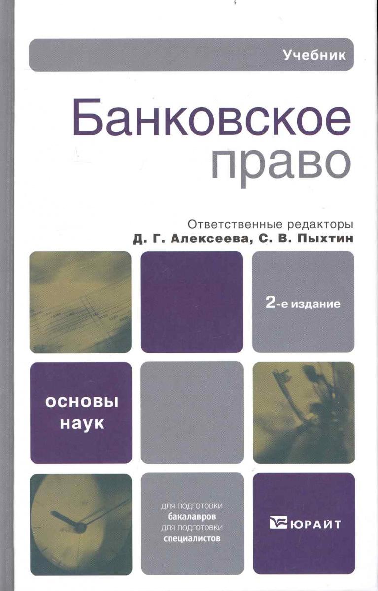 Банковское право Учеб.