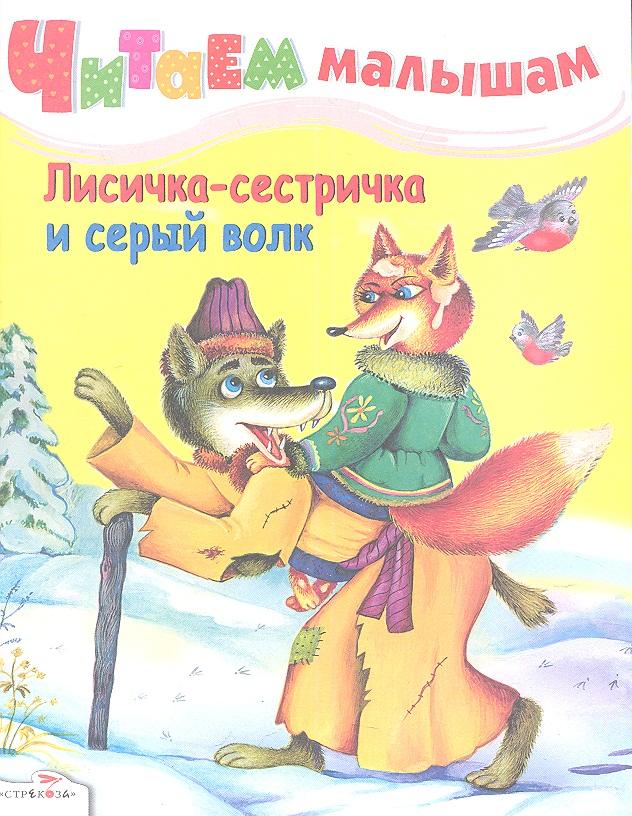 Гвиниашвили С. (худ.) Лисичка-сестричка и серый волк цк с игр заданиями рус лисичка сестричка и серый волк