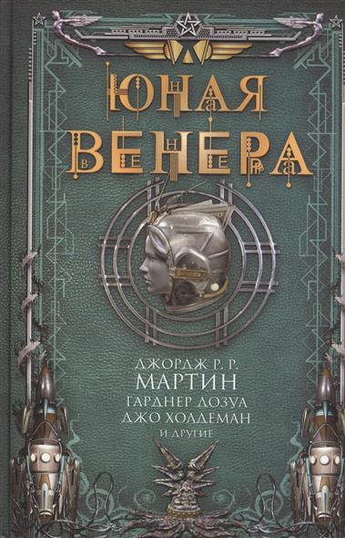 Мартин Дж., Дозуа Г., Холдеман Дж. Юная Венера