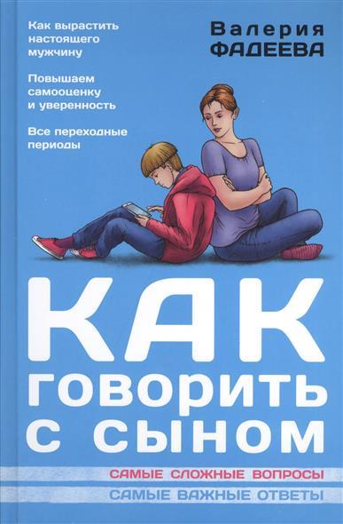 Фадеева В. Как говорить с сыном. Самые сложные вопросы. Самые важные ответы