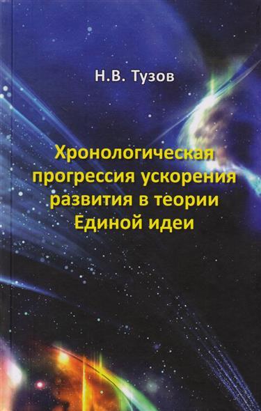 Тузов Н. Хронологическая прогрессия ускорения развития в теории Единой идеи александр тузов способность