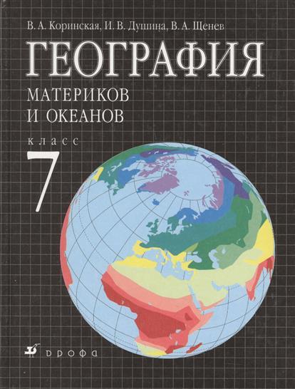 Коринская В., Душина И., Щенев В. География материков и океанов 7 кл